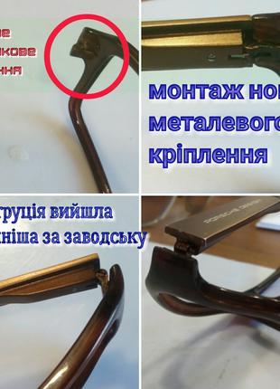 ЗАМІНА кріплення на металеве РЕМОНТ Оправи чи Окулярів