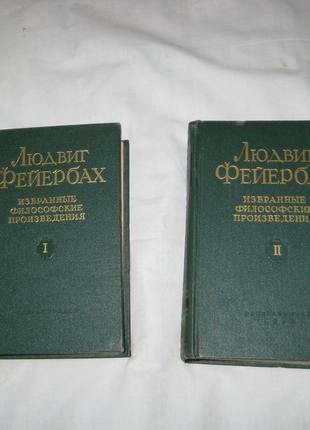 Книга Людвиг Феербах * Избранные произведения в двух томах *
