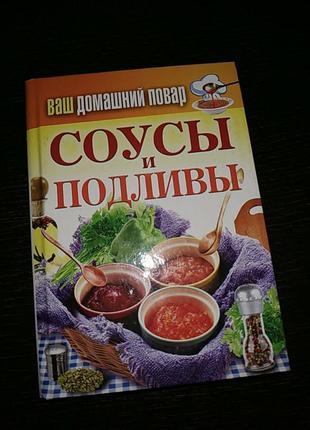 Книга соусы и подливы