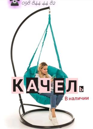 Качеля гамак подвесное кресло
