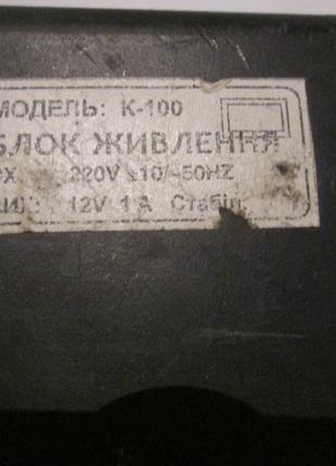 Блок питания трансформаторный постояный 12V, 1A, мод: К-100 1,45М