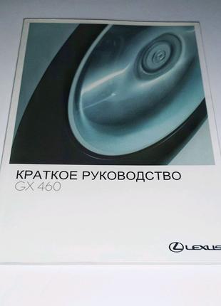 Краткое руководство (инструкция) по эксплуатации Lexus GX460 2009