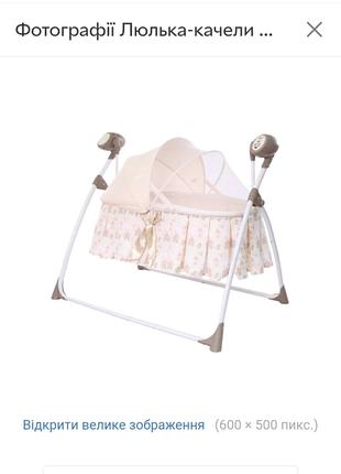 Люлька - колыбель, детская кроватка