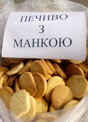 Домашне печиво