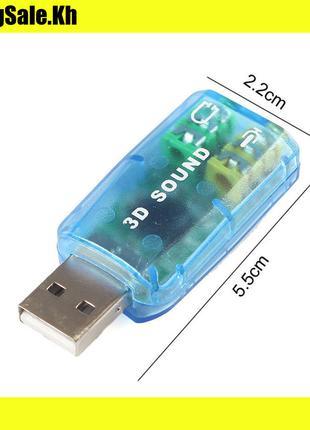 Универсальная внешняя USB звуковая карта 3D Sound card adapter 5.