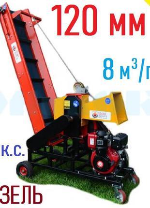 Измельчитель веток 2В-120ДК дизельный с конвейерной лентой (8 м3