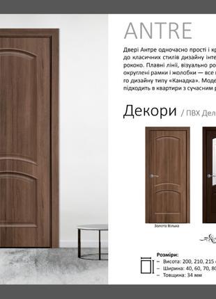 Міжкімнатні Двері Антре Новий Стиль