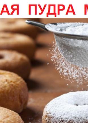 Сахарная пудра  по 5 кг. в мешке