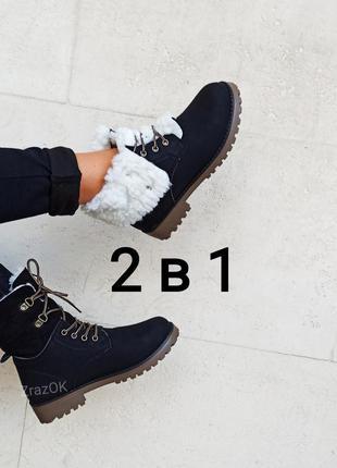 Черные ботинки сапоги зимние низкие высокие