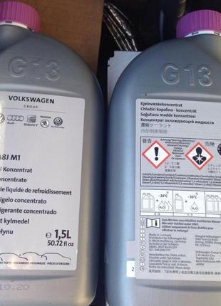 VAG антифриз G13 (фиолетовый)