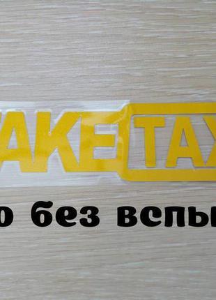 Наклейка на авто FakeTaxi светоотражающая Тюнинг авто