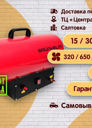 Газовая тепловая пушка GRUNHELM GGH-15,GGH-30,GGH-50, пушка Гр...