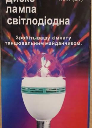 Диско-лампа светодиодная