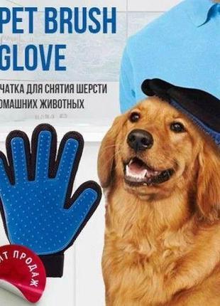 Перчатка для вычесывания шерсти TRUE TOUCH 23,2*17,2 см
