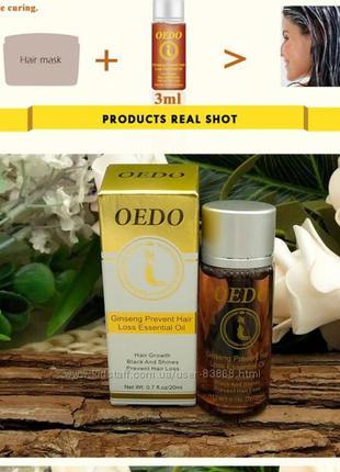 Oedo масло с женьшенем для роста волос 20 мл.