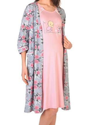 Комплект для беременных/кормления. халат и ночнушка комбинация...