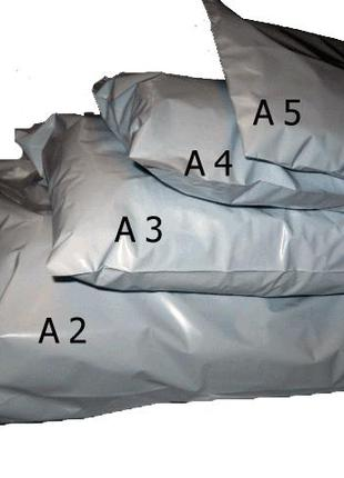 Курьерские пакеты А4 по 1 грн