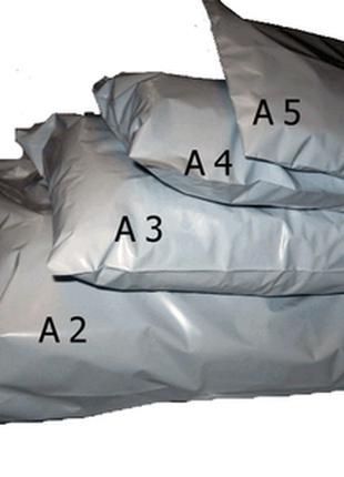 Курьерские Пакеты А6 (12,5-19 См) - 0,55 коп