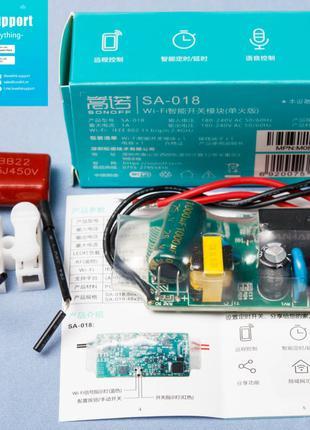 Wi-Fi выключатель SA-018 без нейтрального провода (ноля)