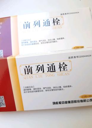 """Свечи безорнил для мужчин """"Цянь Ли Тонг Шуан"""""""