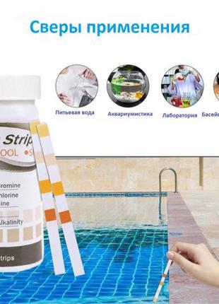 Лакмусовые Тест-полоски для бассейна,SPA и Гидромассажных ванн (4
