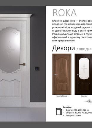 Двері Рока Новий Стиль