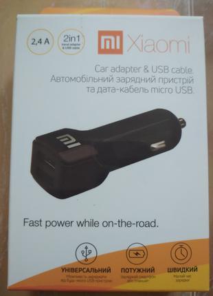 АЗУ автомобильное зарядное устройство в прикуриватель Xiaomi Mi 2