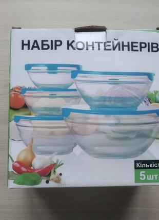 Набор пищевых контейнеров, стекло, 5 шт.