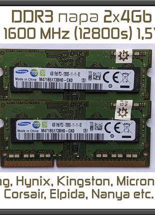 DDR3 8ГБ пара 2 х 4GB Sodimm 12800 Оперативная память PC3 1600...
