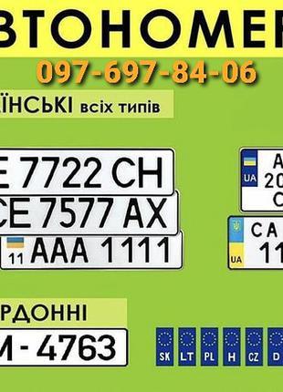 Виготовлення номерних знаків Автономера Дублікат