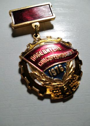 Значек СССР, Победитель соцсоревнования 1976
