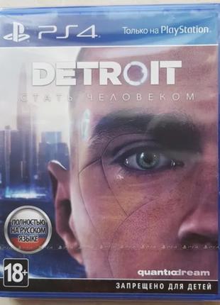 Detroit: Become Human PS4 НОВЫЙ !!!