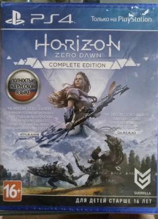 Horizon Zero Dawn. Complete Edition PS4 НОВЫЙ !!!