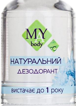 Натуральный дезодорант кристал 60 г