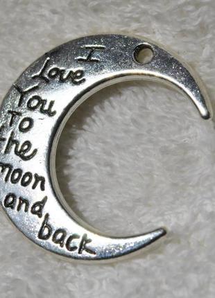 """Кулон полумесяц (луна) с надписью """"I love you to the moon and ..."""