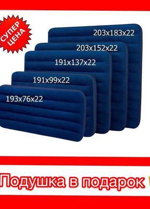 Надувной матрас Intex, надувной диван, синий матрас, велюр,все...