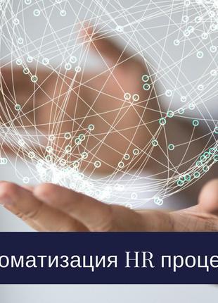 Консультации и подбор решений для автоматизации HR и бизнес-пр...