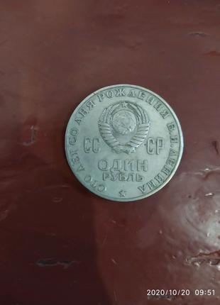 Копейка СССР ОДИН РУБЛЬ 1870-1970РОКУ