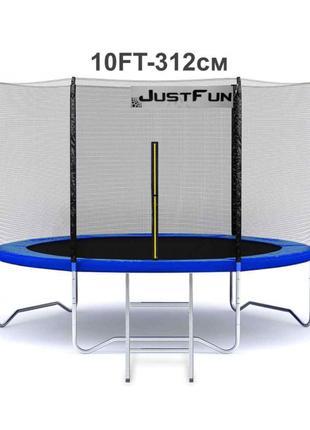 Батут Just Fun 312 см синій зовнішня сітка + драбинка