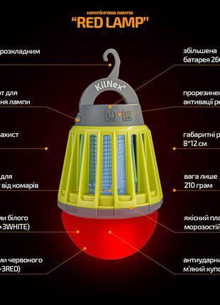 """Кемпинговая лампа-ловушка для комаров Килнекс """"Red Lamp"""" NEW."""