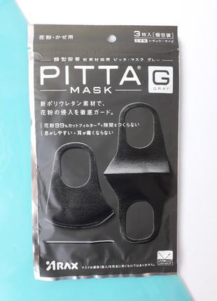 Многоразовая маска pitta mask оригинал