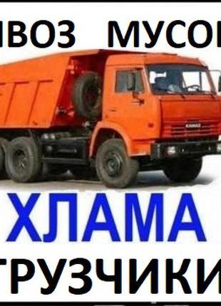 Вывоз МУСОРА Строительного Хлама Мебели Ветки Киев и обл. Ирпень