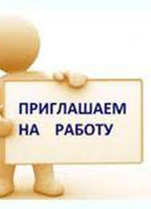 Работа для Вас
