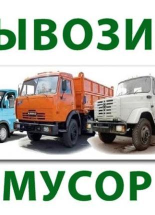 Вывоз Мусора Веток Мебели Хлама КИЕВ Вишневое, Крюковщина, Гатное