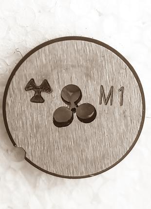 Плашка М1х0,25