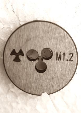 Плашка М1,2х0,25