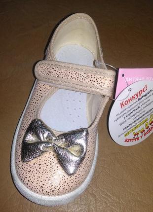 Текстильные нарядные туфли 21-27 р. waldi на девочку, валди, т...