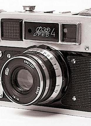 Фотоаппарат пленочный ФЕД-4