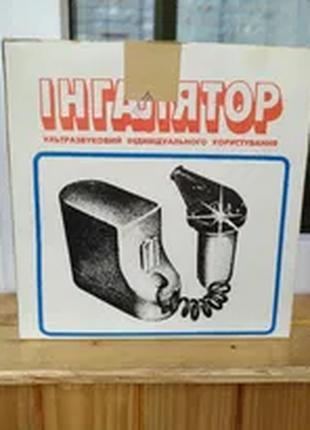 Ингалятор ультразвуковой УИИП-1