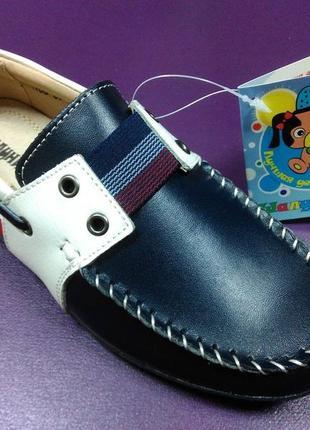 Кожаные мокасины 33-37 р. шалунишка на мальчика, туфли, хлопчи...